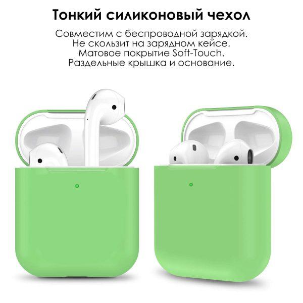 Apple Airpods 2 Салатовый матовый