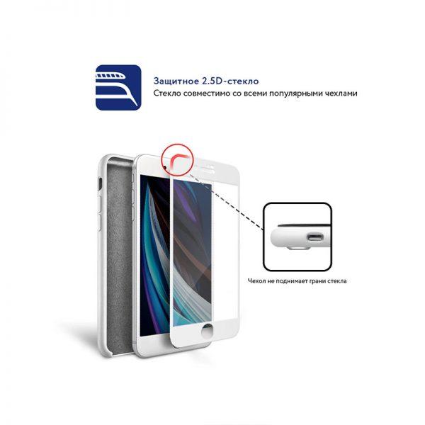 Стекло защитное для iPhone 7 / 8 белое полноразмерное закаленное MOCOLL серия Black Diamond 2.5D 2 Generation Full Cover-5