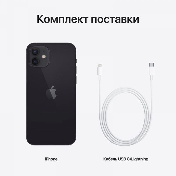 Смартфон Apple iPhone 12 128GB Black чёрный (MGJA3) - 7