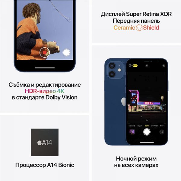Смартфон Apple iPhone 12 64GB Blue синий (MGJ83) - 5