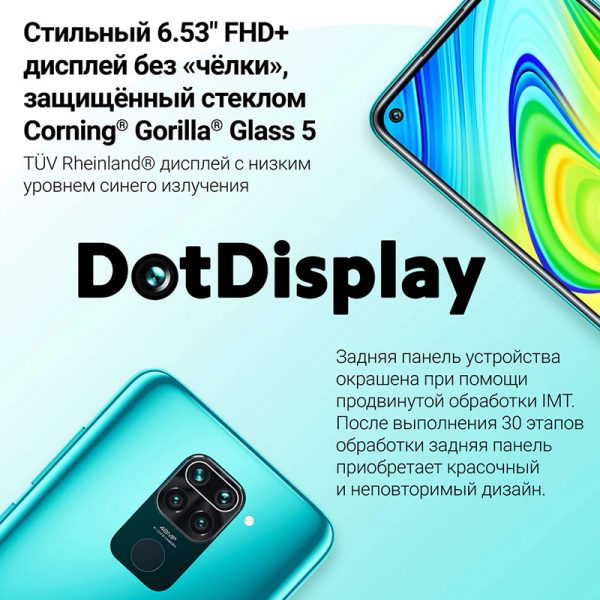 Смартфон Xiaomi Redmi Note 9 4/128GB-5