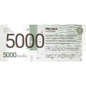 Электронный подарочный сертификат PRO-Store 3000 рублей