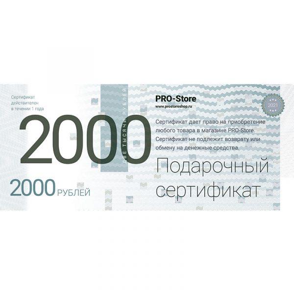Электронный подарочный сертификат PRO-Store 2000 рублей