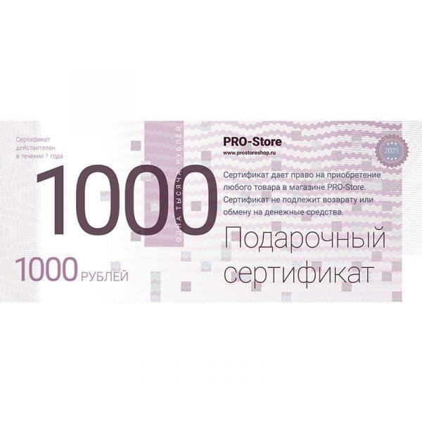 Электронный подарочный сертификат PRO-Store 1000 рублей