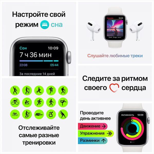 Часы Apple Watch SE 44 мм корпус из алюминия серебристого цвета, спортивный ремешок белого цвета-6