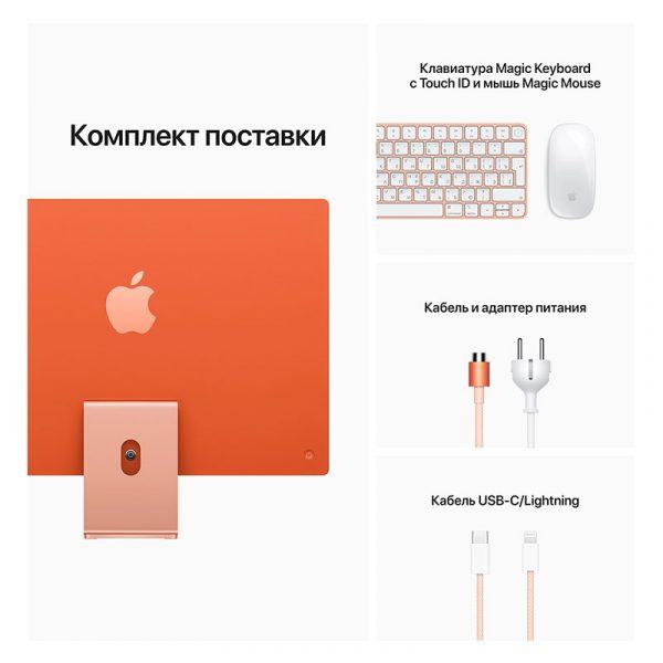 "Моноблок Apple iMac 24"" Retina 4,5K, (M1 8C CPU, 7C GPU), 8 ГБ, 256 ГБ SSD, Оранжевый-1"
