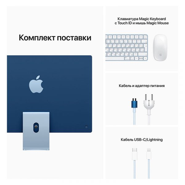 "Моноблок Apple iMac 24"" Retina 4,5K, (M1 8C CPU, 7C GPU), 8 ГБ, 256 ГБ SSD, Синий-1"