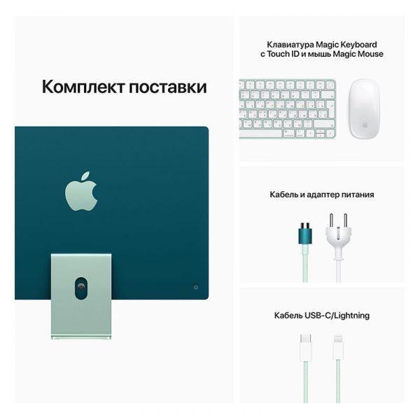 "Моноблок Apple iMac 24"" Retina 4,5K, (M1 8C CPU, 7C GPU), 8 ГБ, 256 ГБ SSD, Зеленый (MGPN3)-1"