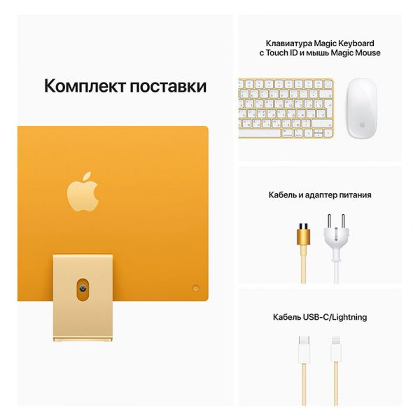 "Моноблок Apple iMac 24"" Retina 4,5K, (M1 8C CPU, 7C GPU), 8 ГБ, 256 ГБ SSD, Желтый -4"