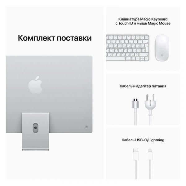 """Моноблок Apple iMac 24"""" Retina 4,5K, (M1 8C CPU, 8C GPU), 8 ГБ, 256 ГБ SSD, Серебристый (MGPN3)-8"""