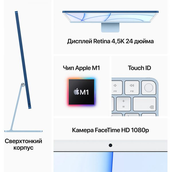 "Моноблок Apple iMac 24"" Retina 4,5K, (M1 8C CPU, 8C GPU), 8 ГБ, 256 ГБ SSD, Синий (MGPN3)-8"
