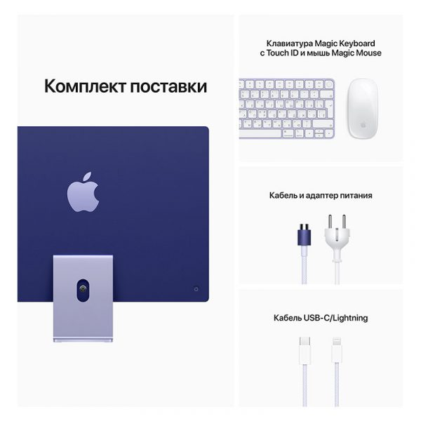 "Моноблок Apple iMac 24"" Retina 4,5K, (M1 8C CPU, 8C GPU), 8 ГБ, 512 ГБ SSD, Фиолетовый-3"