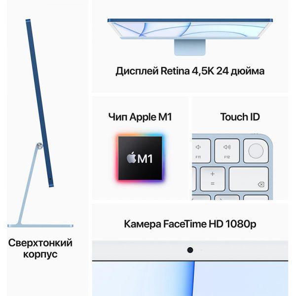 Моноблок Apple iMac 24″ Retina 4,5K, (M1 8C CPU, 8C GPU), 8 ГБ, 512 ГБ SSD, Синий (MGPN3) - 5