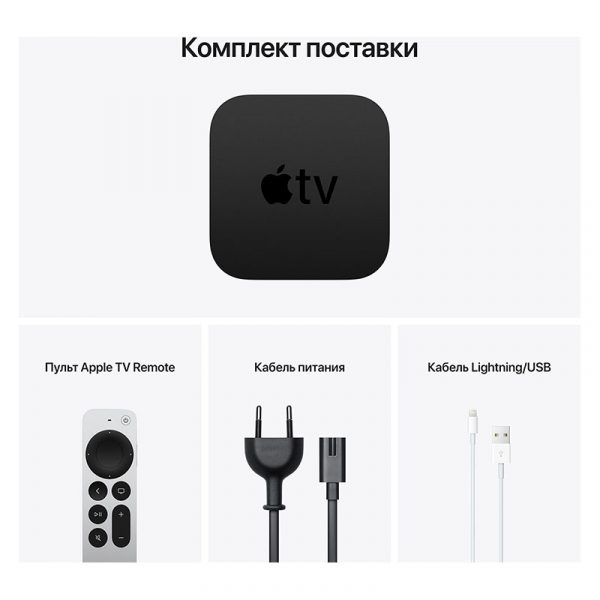 tv-pristavka-apple-tv-4k-32gb-mxgy2-4